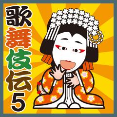歌舞伎スタンプ第5弾。<お正月>
