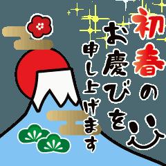[LINEスタンプ] ず~っと使える年末年始のメッセージ (1)