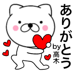 【高木】が使う主婦が作ったデカ文字ネコ