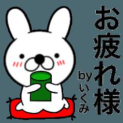 【いくみ】が使う主婦が作ったデカ文字 兎