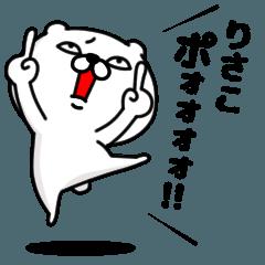[LINEスタンプ] 「りさこ」のくまくまスタンプ (1)