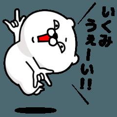 「いくみ」のくまくまスタンプ