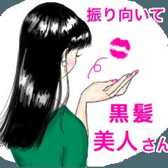 [LINEスタンプ] 振り向いて黒髪お姉さん可愛いデカ文字
