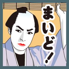 お江戸でまいど!2
