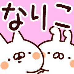 【なりこ】専用