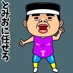 ダンシング★とみお★ 名前スタンプ