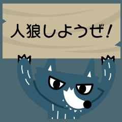 狼村 人狼ゲーム公式スタンプ