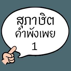 Thai Proverb 1