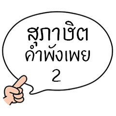 Thai Proverb 2