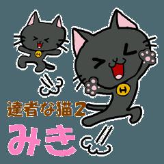 達者な猫2(みき)