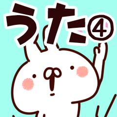 【うた】専用4