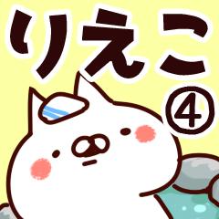 【りえこ】専用4