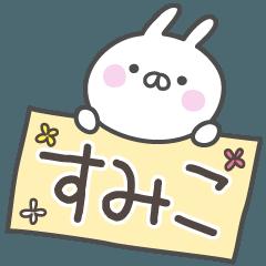 ☆★すみこ★☆ベーシックパック