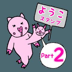 「ようこ」用お名前☆ラブタのスタンプ 2