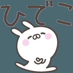☆★ひでこ★☆ベーシックパック