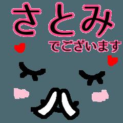 【さとみ】が使う顔文字スタンプ敬語