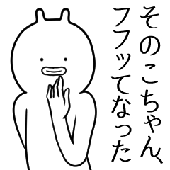 あいあむ そのこちゃん【名前シュール編】