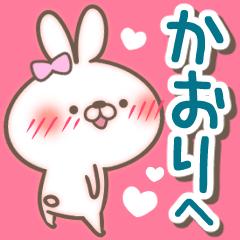かおり LOVE【送る専用/かおりちゃん】