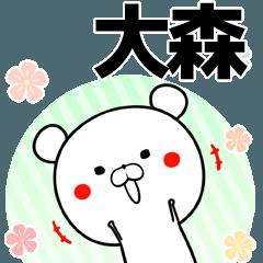 大森の元気な敬語入り名前スタンプ(40個入)