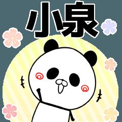 小泉の元気な敬語入り名前スタンプ(40個入)