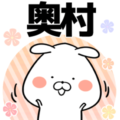 奥村の元気な敬語入り名前スタンプ(40個入)