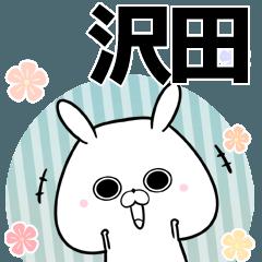 沢田の元気な敬語入り名前スタンプ(40個入)