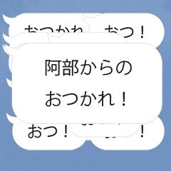 【阿部専用】連投で返事するスタンプ