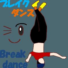 ブレイクダンス MV