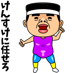 ダンシング★けんすけ★ 名前スタンプ