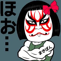 まきぽん用★歌舞伎風の筋肉あだなスタンプ