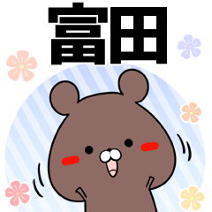 富田の元気な敬語入り名前スタンプ(40個入)