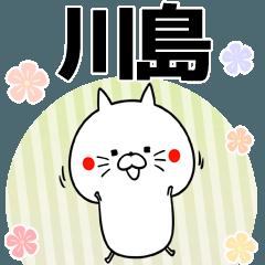 川島の元気な敬語入り名前スタンプ(40個入)
