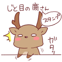 じと目の鹿さん