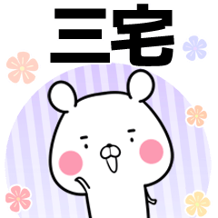三宅の元気な敬語入り名前スタンプ(40個入)