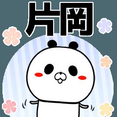 片岡の元気な敬語入り名前スタンプ(40個入)