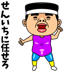 ダンシング★せんいち★ 名前スタンプ