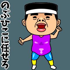 ダンシング★のぶひこ★ 名前スタンプ