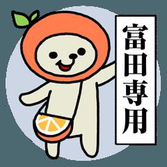 ミカンな富田さん