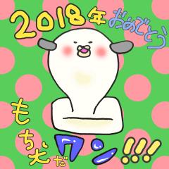 2018年あけましておめでとうだワンスタンプ