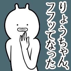 あいあむ りょうちゃん【名前シュール編】