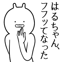 あいあむ はるちゃん【名前シュール編】