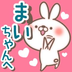 まいちゃん LOVE【送る専用/まい】