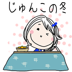 [じゅんこ]ちゃん専用*名前スタンプ*冬ver.