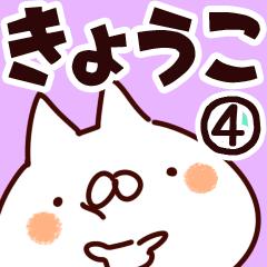 【きょうこ】専用4