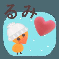 るみ☆の名前スタンプ
