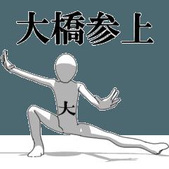 [LINEスタンプ] ▶動く!大橋さん専用超回転系 (1)