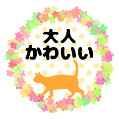 「花と猫」大人かわいいスタンプ