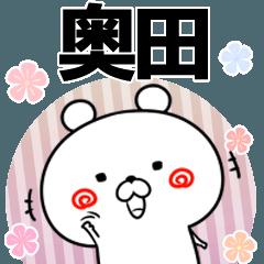 奥田の元気な敬語入り名前スタンプ(40個入)