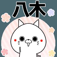 八木の元気な敬語入り名前スタンプ(40個入)