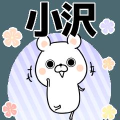 小沢の元気な敬語入り名前スタンプ(40個入)